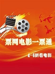 电影票 票网电影一票通的图片