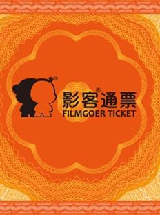 电影票 影客通票的图片