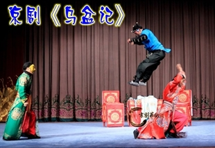 大剧院京剧《乌盆记》的图片