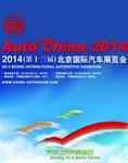 【提前订,不用排队】2014第十三届北京国际汽车博览会(Auto China 2014)将于2014年4月20—29日在北京中国国际展览中心新、老展馆隆重举行。全球汽车及相关行业的厂商及人士 将又一次相聚在北京,共同参与两年一届的北京国际汽车盛会。的图片
