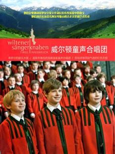 暑期艺术之旅——国家大剧院2014八月合唱节:奥地利威尔顿童声合唱团音乐会的图片
