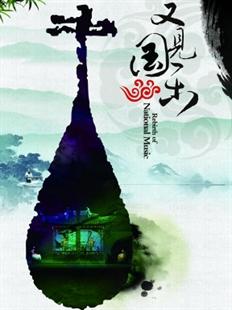 中央民族乐团 民族乐剧《又见国乐》的图片