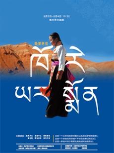 原生态藏族歌舞剧《热梦科巴》的图片