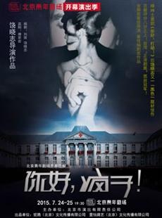 北京青年剧场开幕演出季 话剧《你好,疯子!》的图片