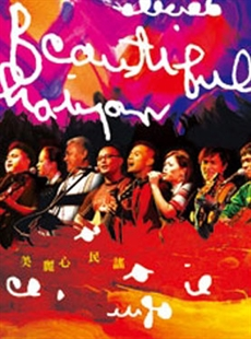 走江湖音乐节—台湾民歌巡演北京站的图片