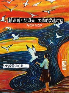 大剧院国际戏剧季:赖声川导演作品《连台戏〈让我牵着你的手……〉〈海鸥〉》的图片