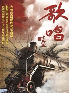 北京曲剧《歌唱》的图片