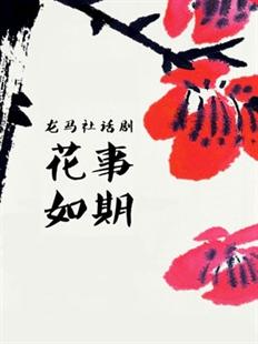 龙马社话剧《花事如期》百场纪念演出的图片