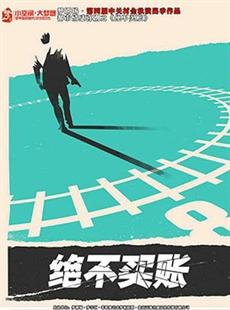 梦享嘉年华暨2015年中关村金秋演出季原创剧目之话剧《绝不买账》的图片