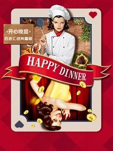 喜剧《开心晚宴》的图片