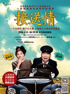 台湾果陀剧场 舞台剧《接送情》的图片