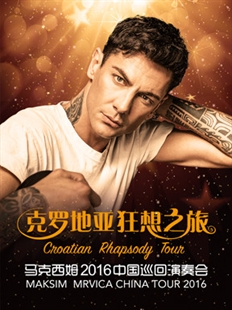 克罗地亚狂想之旅—马克西姆2016中国巡回演奏会北京站的图片