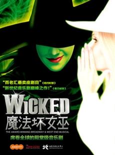 百老汇殿堂级原版音乐剧《魔法坏女巫》(Wicked)的图片