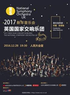 英国国家交响乐团北京新年音乐会的图片