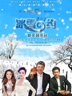 第二届冰雪之约新年演出季+冰雪之约新年音乐会的图片