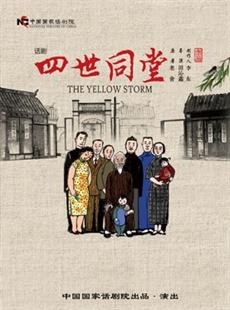 中国国家话剧院演出 话剧《四世同堂》的图片