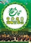 春之声—中外名曲交响音乐会的图片