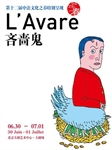 第十二届中法文化之春 法国喜剧《吝啬鬼》的图片