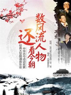 数风流人物还看今朝—中华古今诗词名家经典大型朗诵音乐会的图片