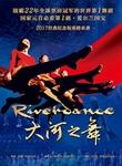 爱尔兰踢踏舞《大河之舞》riverdance经典纪念版北京站的图片