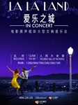 《LALALAND爱乐之城》电影原声视听大型交响音乐会的图片