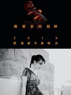 """FOTILE方太•2018""""薄雾里的晨钟""""程璧新年演唱会的图片"""