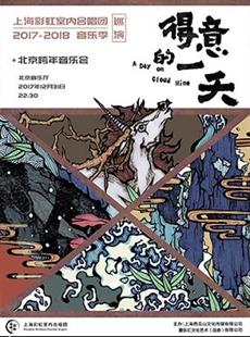【得意的一天】彩虹合唱2017-2018 巡演 • 北京跨年音乐会的图片