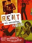 百老汇原版摇滚音乐剧《吉屋出租》(RENT)二十周年巡演-北京站的图片