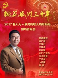 《桃花盛开三十年》2017蒋大为—最美的歌儿唱给妈妈 独唱音乐会的图片