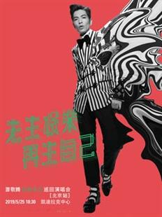 """萧敬腾""""娱乐先生""""巡回演唱会 北京站的图片"""