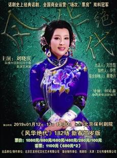刘晓庆话剧《风华绝代》新春贺岁版的图片