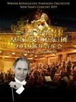 维也纳皇家交响乐团2019新年音乐会的图片