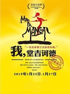 七幕人生出品百老汇音乐剧《我,堂吉诃德》中文版收官演出的图片
