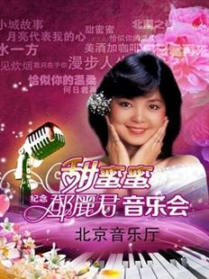甜蜜蜜-纪念邓丽君经典金曲音乐会的图片