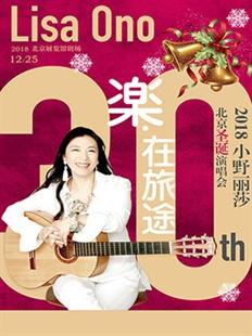 2018小野丽莎北京演唱会的图片