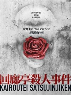 反掌娱乐·东野圭吾悬疑舞台剧《回廊亭杀人事件》的图片
