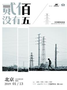 """贰佰2018""""贰佰没有五""""个人演唱会-北京站的图片"""