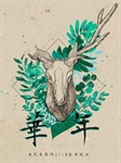 """鹿先森乐队""""春风千里""""全国巡演——北京站的图片"""