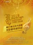第23届北京新年音乐会的图片