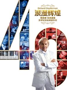 浪漫辉煌四十年—理查德•克莱德曼2019北京圣诞音乐会的图片