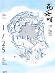 """2019谢春花""""花语时""""北京演唱会的图片"""