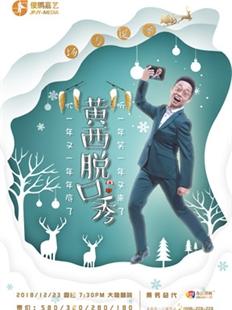 黄西中文脱口秀2018西闻乐见巡演-北京站的图片