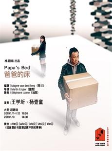 王学圻领衔主演 椎·剧场出品 大麦·超剧场2019年开年剧目《爸爸的床》的图片