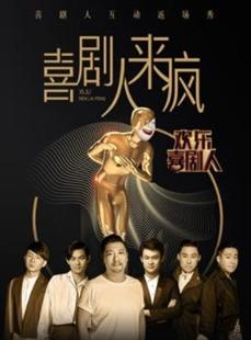 2019年北京首演 爆笑演出《喜剧人来疯》的图片