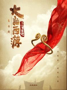 正版授权改编自电影 舞台剧《大话西游之大圣娶亲》的图片