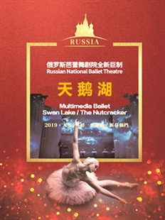 俄罗斯芭蕾舞剧院 全新多媒体芭蕾《天鹅湖》的图片