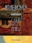 北京人民艺术剧院演出——话剧:《油漆未干》的图片