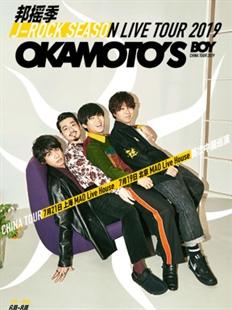 """邦摇季2019 OKAMOTO'S """"BOY"""" CHINA TOUR 2019 邦摇季J-ROCKSEASON特别呈现的图片"""