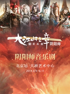 音乐剧《阴阳师》~大江山之章~的图片