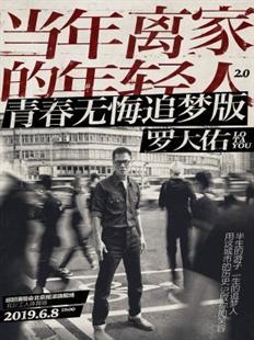 """2019罗大佑""""当年离家的年轻人-青春无悔追梦版""""巡回演唱会北京站的图片"""